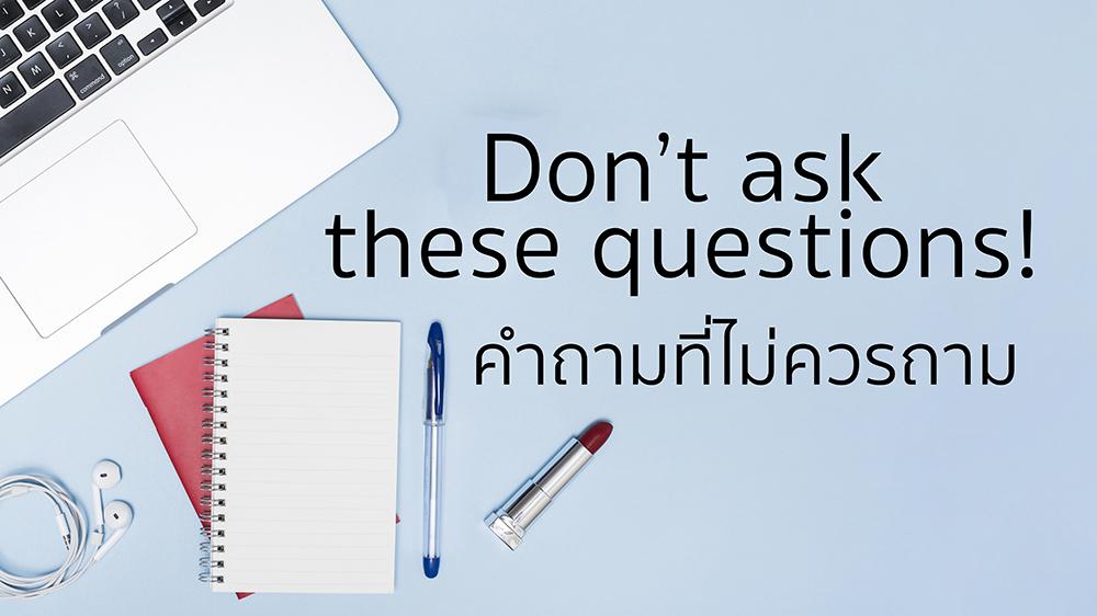 conversation Don't ask these questions คำถามที่ไม่ควรถาม คําศัพท์ภาษาอังกฤษ ประโยคภาษาอังกฤษ ภาษาอังกฤษง่ายนิดเดียว ภาษาอังกฤษน่ารู้ ภาษาอังกฤษพื้นฐาน เรียนภาษาอังกฤษด้วยตนเอง