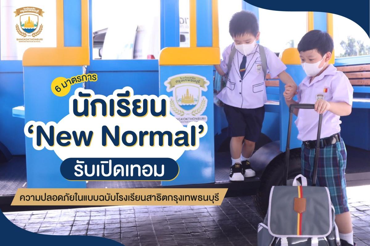 New Normal เปิดเทอม โควิด-19 โรงเรียนสาธิตกรุงเทพธนบุรี